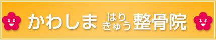 太宰府・筑紫野_かわしま整骨院